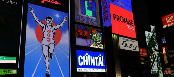 2018 Incredible Japan – Day 16 Part 2